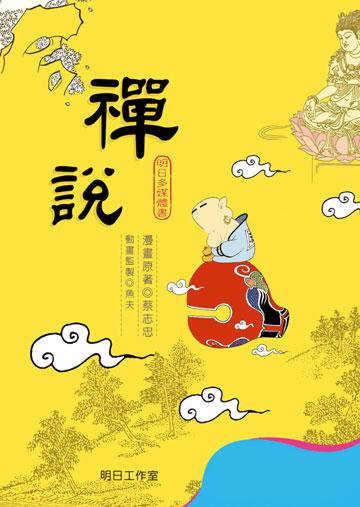 经典热播《禅说》57集(点击即可播放) - 厚德载福 - 厚德载福的博客